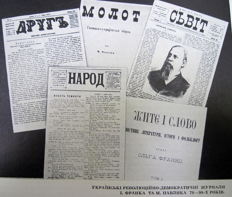 Ukrainska revolutionära demokratiska magasin av Ivan Franko och Mykhailo Pavlyk i västra Ukraina på 1870- 1890talen. Bild: Felixum8888/FlickCC